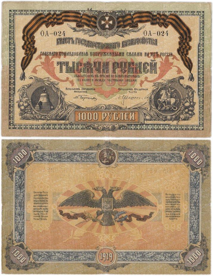 купить Вооруженные Силы Юга России (ВСЮР) 1000 рублей 1919 без водяного знака, литеры ОА