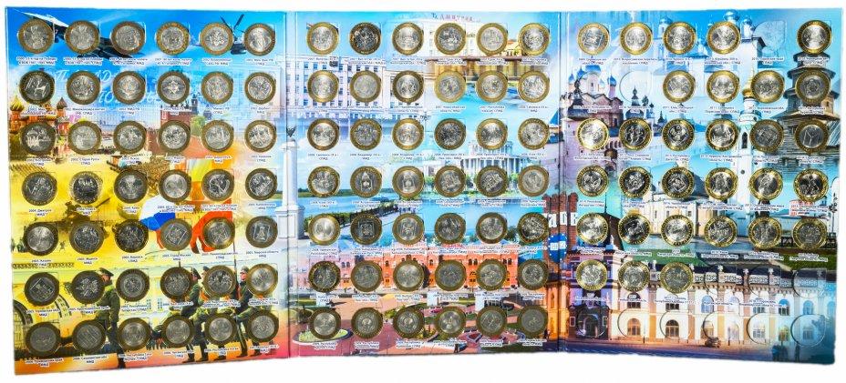 купить Набор биметаллических монет 10 рублей 2000-2017 ММД и СПМД (114 штук в альбоме, без ЧЯП)