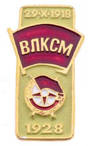 купить Значок  ВЛКСМ  Орден Боевого  Красного Знамени 1928 (Разновидность случайная )