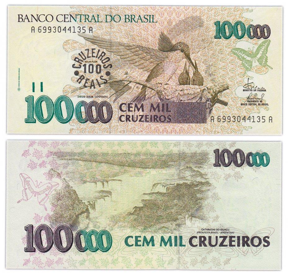 купить Бразилия 100 крузейро реал 1993 (надпечатка на 100000 крузейро 1993) (Pick 238)