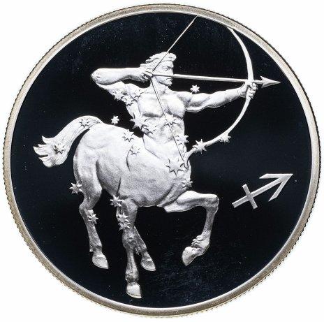 """купить 2 рубля 2002 СПМД """"Знаки Зодиака - Стрелец"""""""