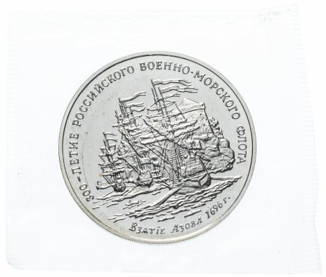 """купить Медаль """"300 лет Российскому военно-морскому флоту - Взятие Азова"""" в запайке"""