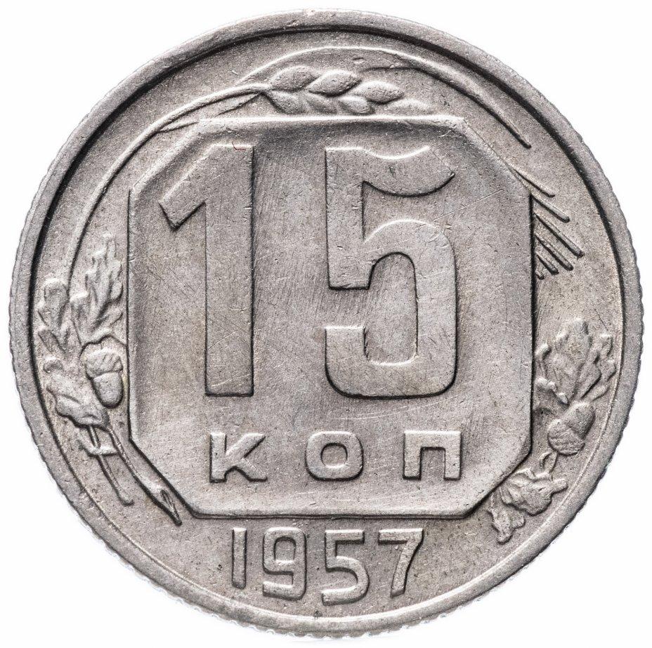 купить 15 копеек 1957