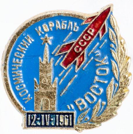 купить Значок Космос  Космический корабль Восток 1961 (Разновидность случайная )
