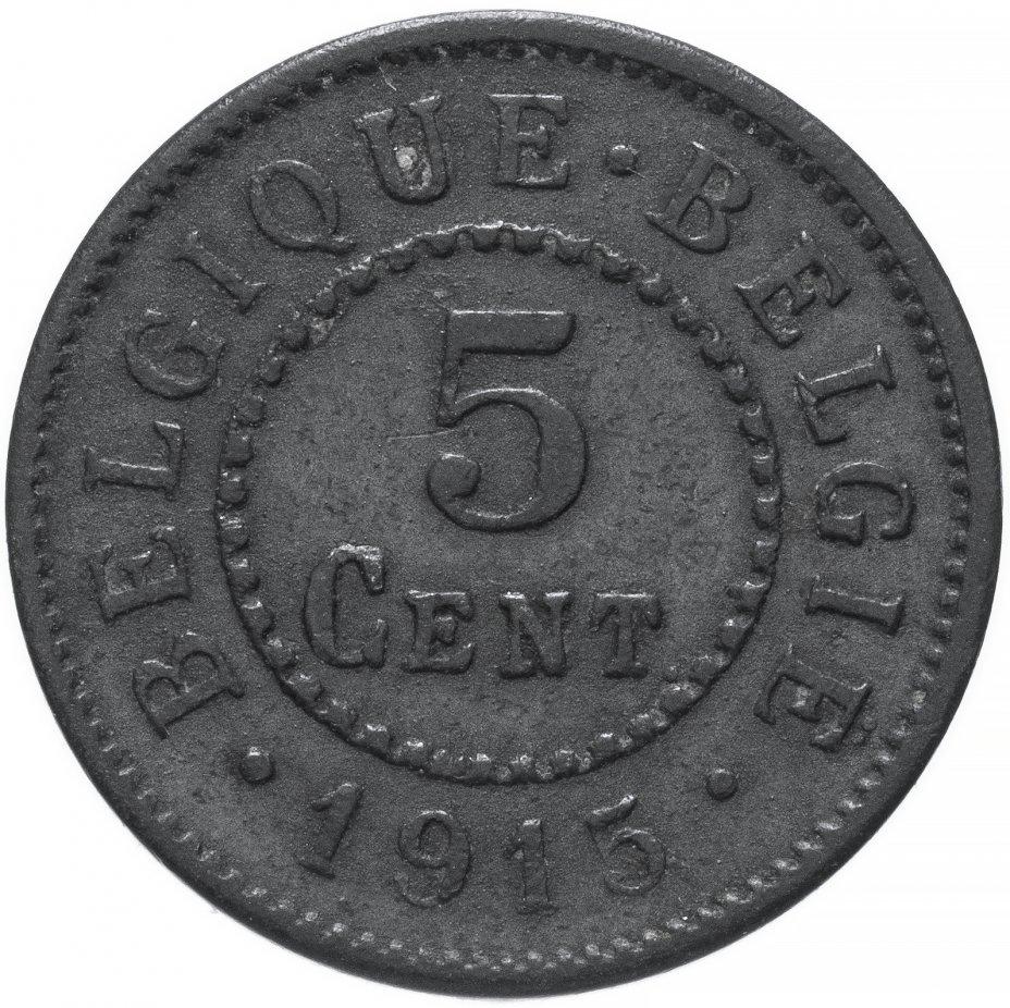 купить Бельгия 5 сантимов (centimes) 1916
