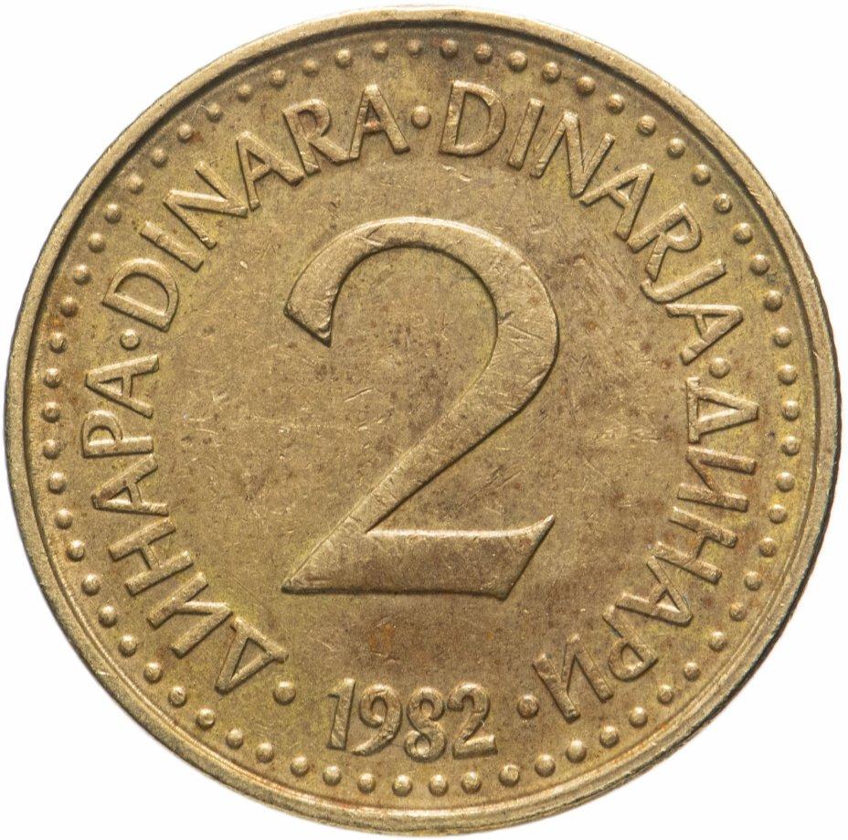 купить Югославия 2 динара (dinara) 1982-1986, случайная дата