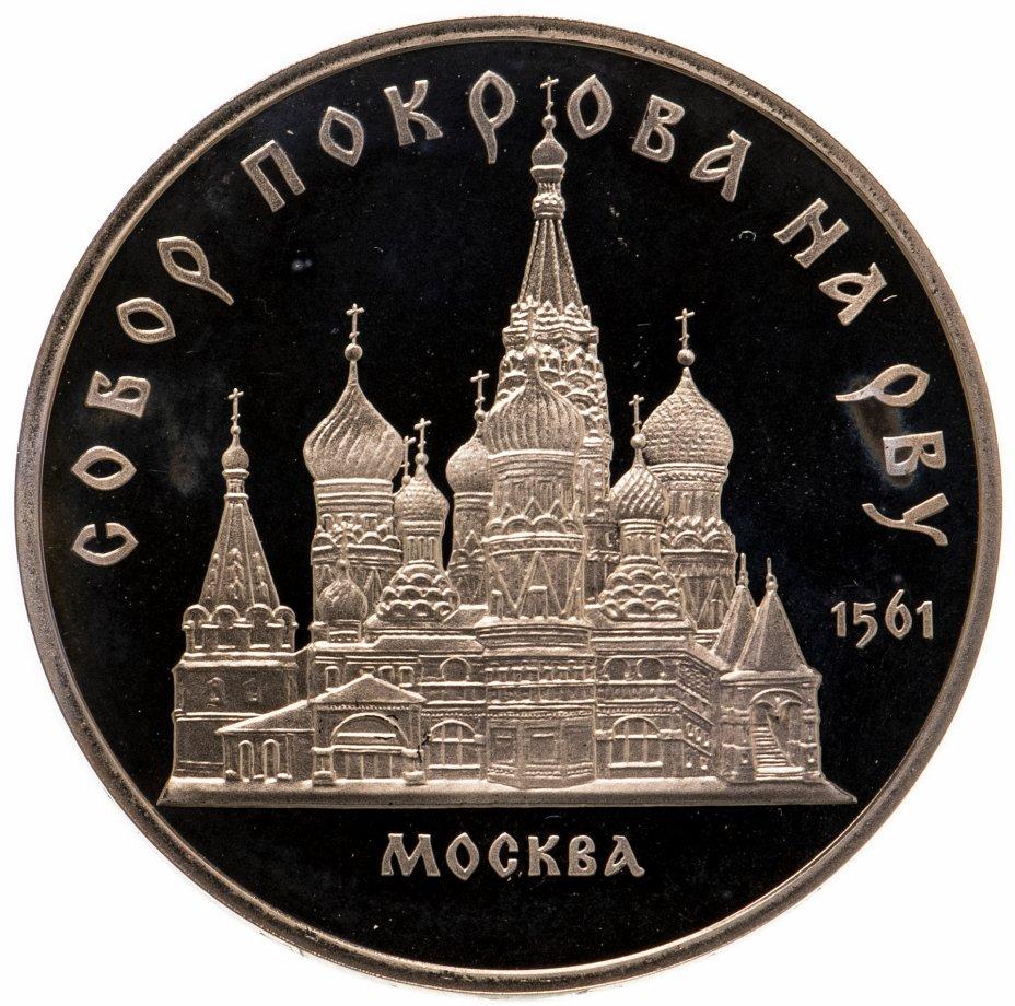 купить 5 рублей 1989 Proof собор Покрова на Рву в Москве