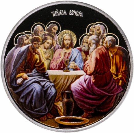 """купить Ниуэ 2 доллара 2012 """"Православные святыни - Тайная вечеря"""" в футляре, с сертификатом"""