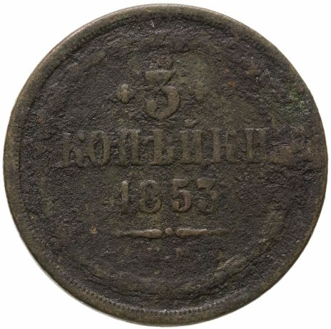 купить 3 копейки 1853 ЕМ
