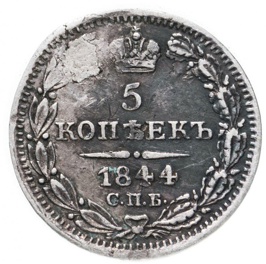 купить 5 копеек 1844 СПБ-КБ