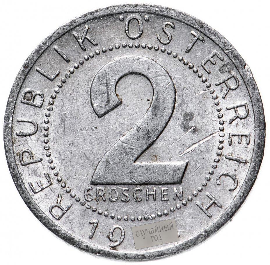купить Австрия 2гроша (groschen) 1950-1994, случайная дата