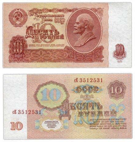 купить 10 рублей 1961 тип литер маленькая/Большая, с УФ