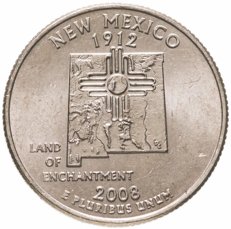 """купить США 1/4 доллара (квотер, 25 центов) 2008 """"Штат Нью Мексико"""""""