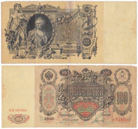 купить 100 рублей 1910 Коншин, кассир Гаврилов