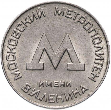 купить Жетон Московского метрополитена 1955 года