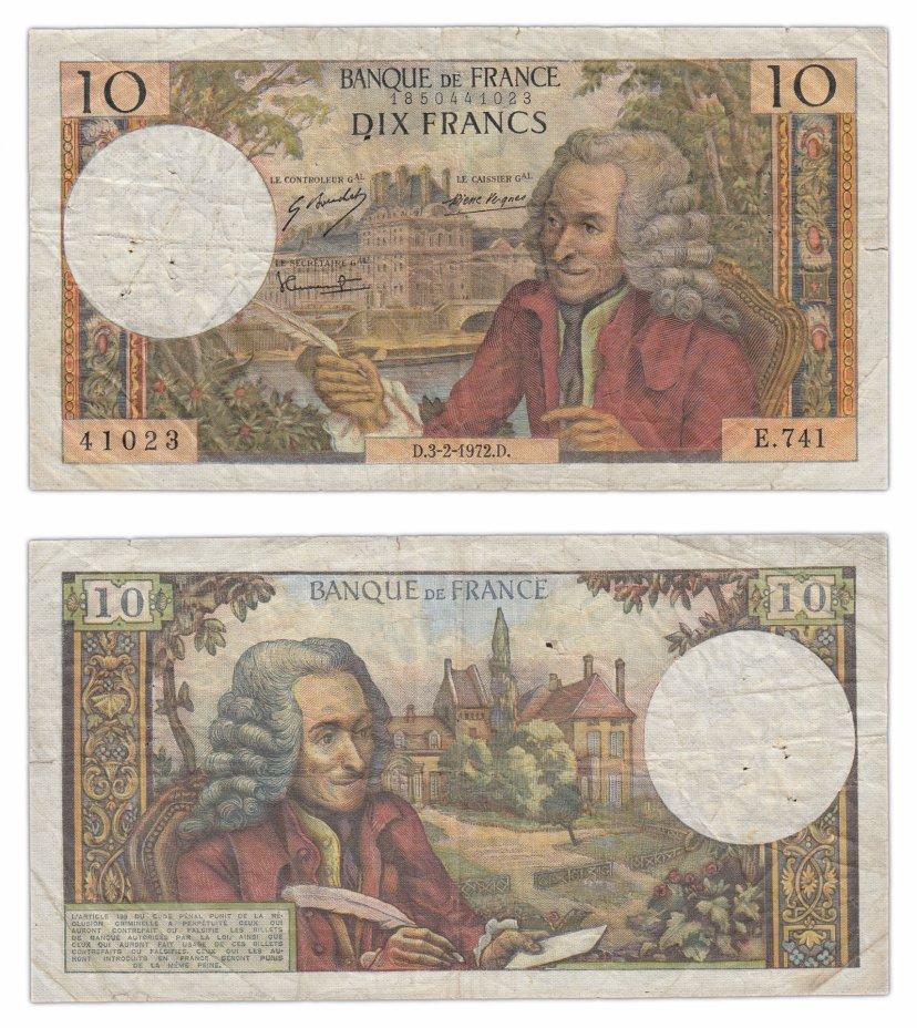 купить Франция 10 франков 1972 (1963-1973) Voltaire (Вольтер) Type (Pick 147d)