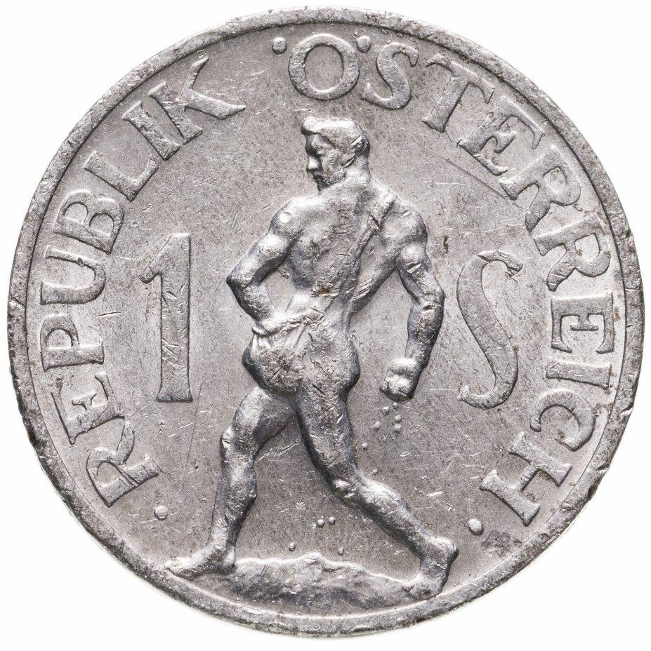 купить Австрия 1 шиллинг (shilling) 1947