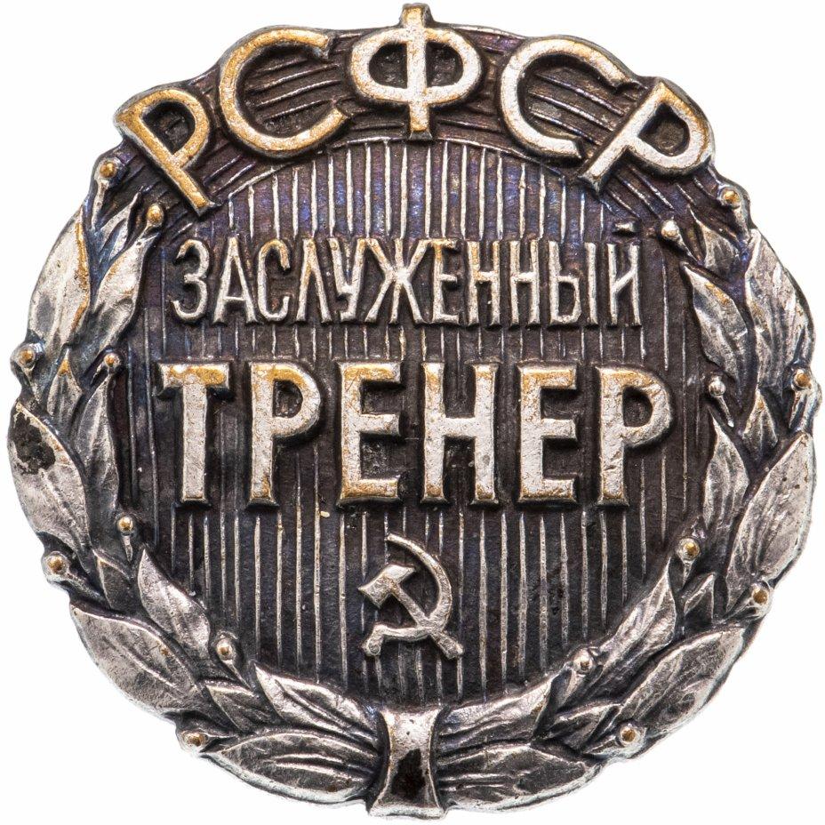 """купить Знак """"Заслуженный тренер РСФСР"""""""