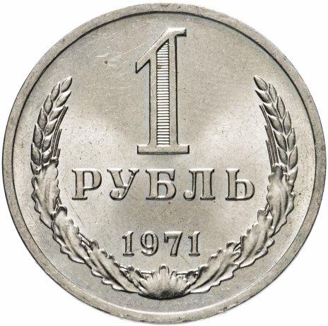 купить 1 рубль 1971  Штемпельный блеск