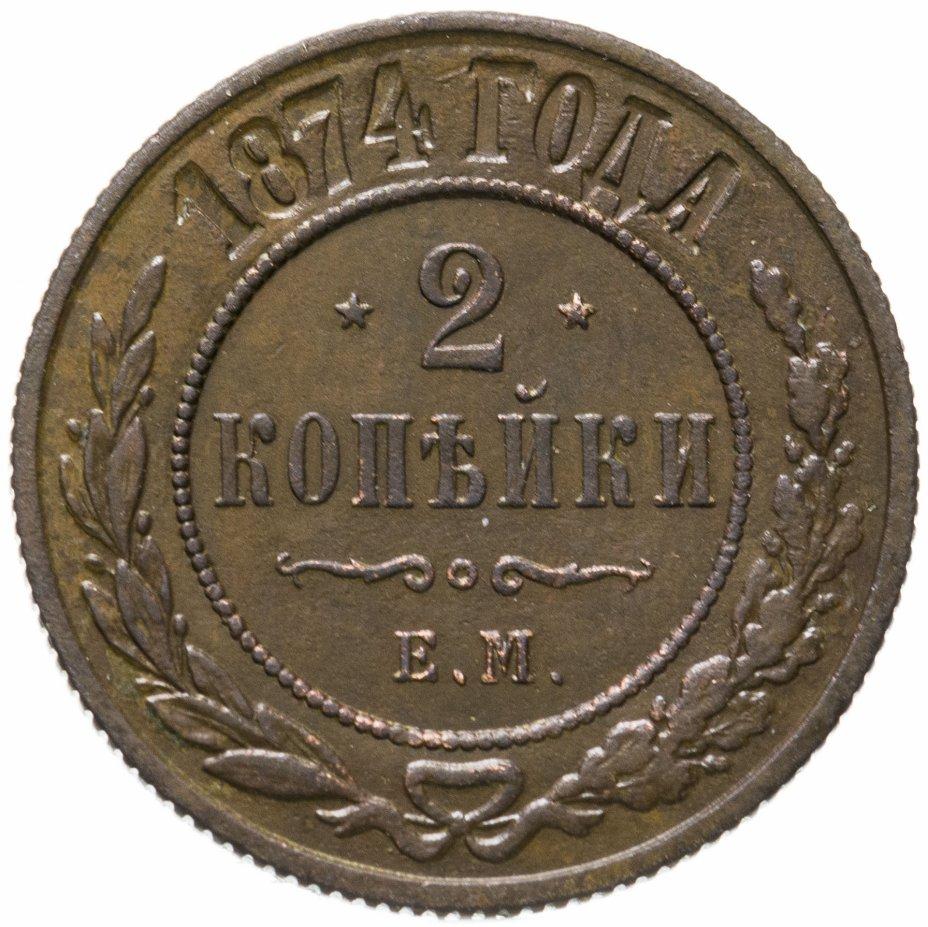 купить 2 копейки 1874 ЕМ