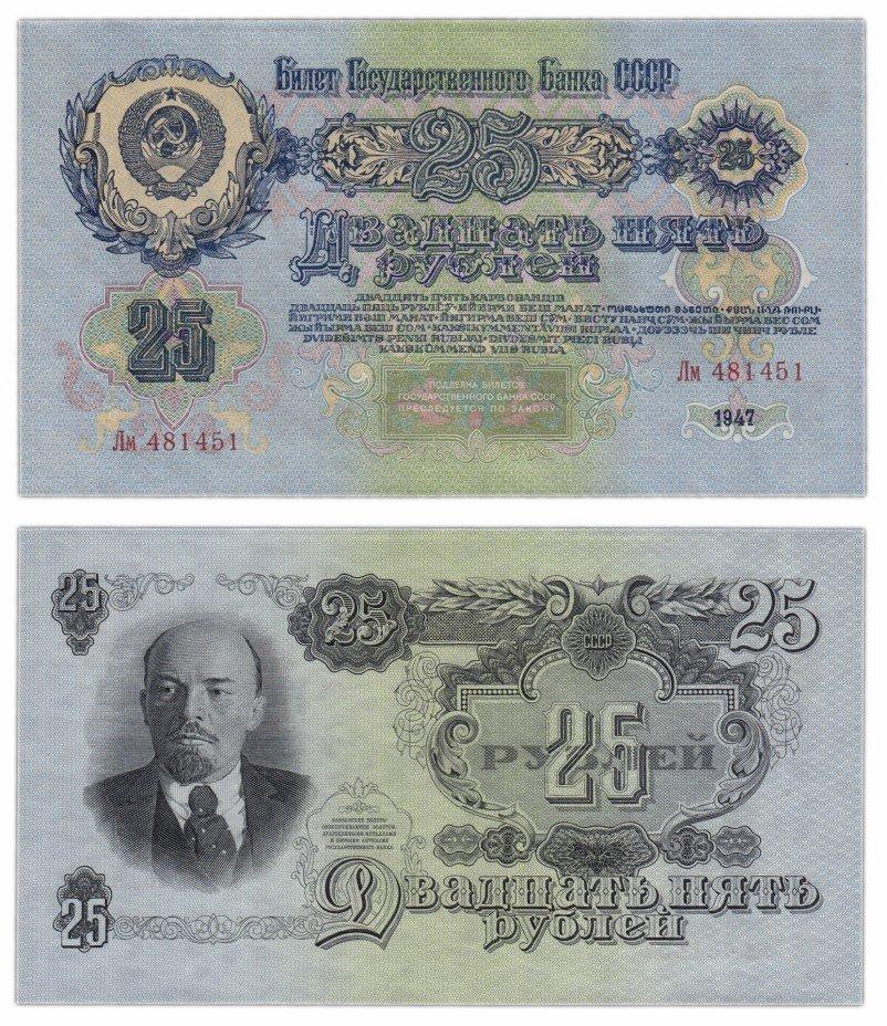 купить 25 рублей 1947 16 лент в гербе, 2-й тип шрифта