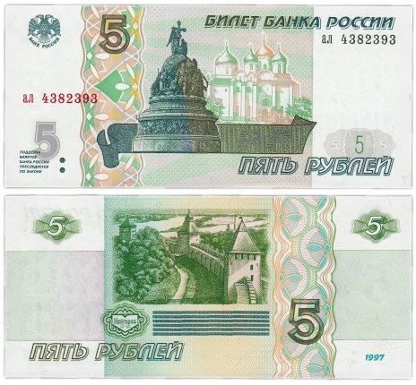 купить 5 рублей 1997 серия ал