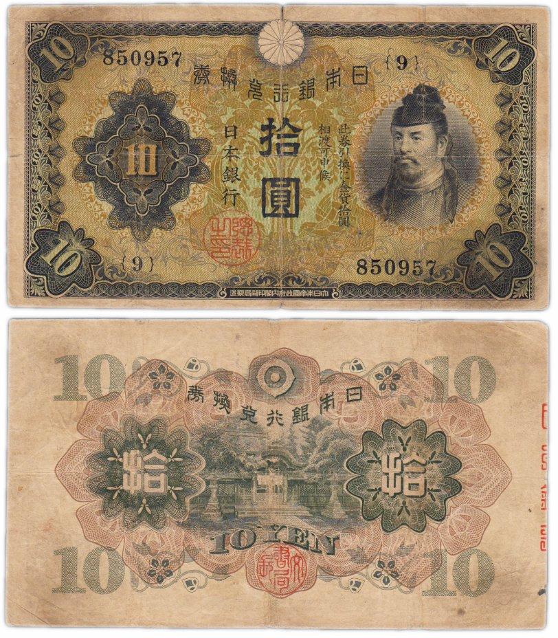 купить Япония 10 йен 1930 (Pick 40)