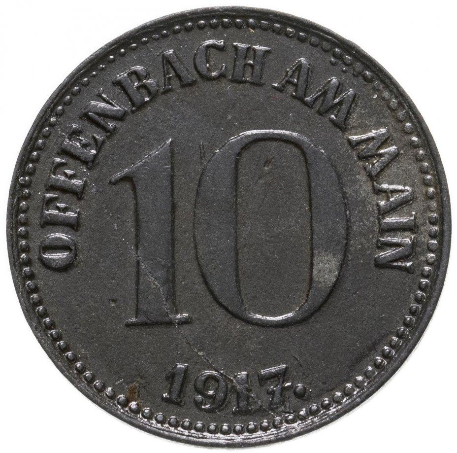 купить Германия (Оффенбах-ам-Майн) нотгельд  10 пфеннигов 1917