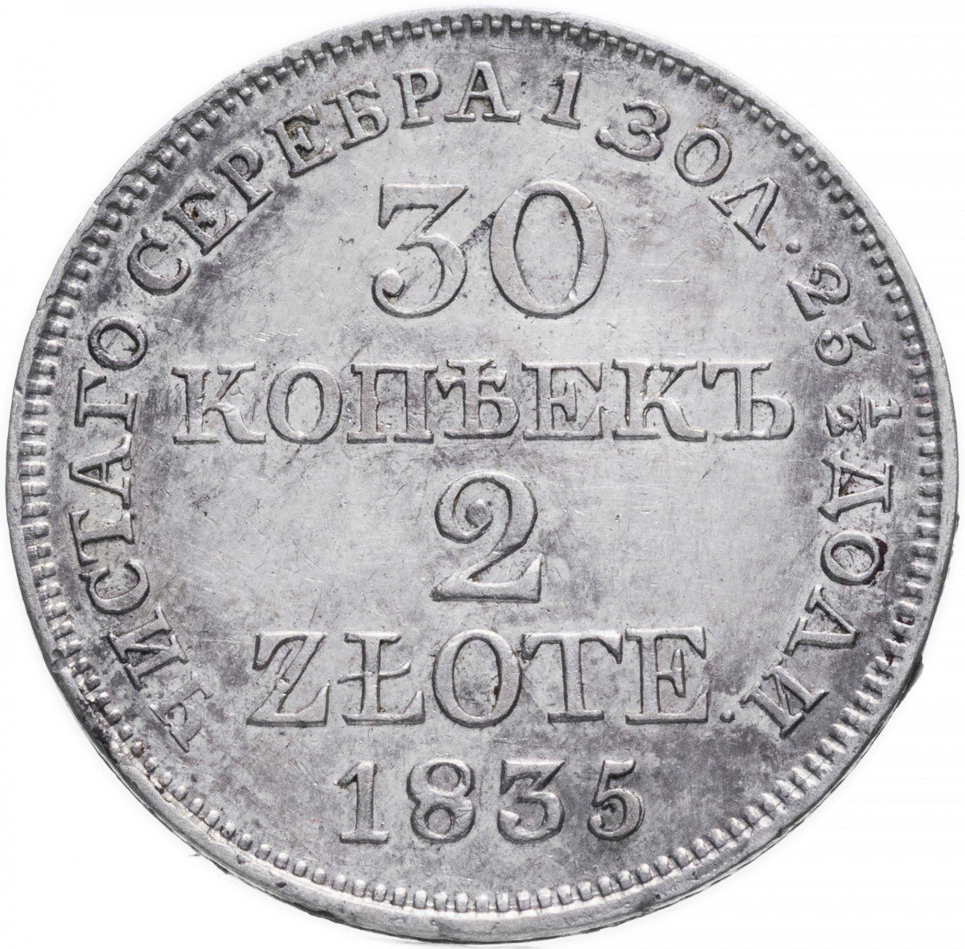 30 копеек 2 злотых 1835 10 рублей удмуртская республика 2008