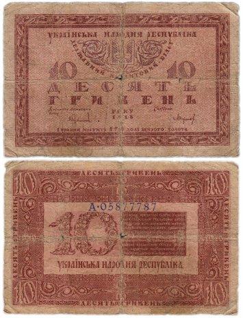 купить Украина 10 гривен 1918