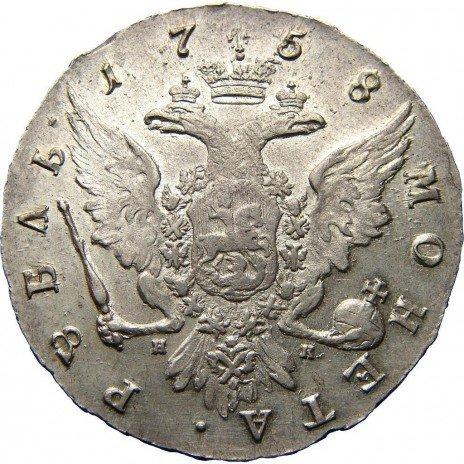 купить 1 рубль 1758 года СПБ-TI-НК
