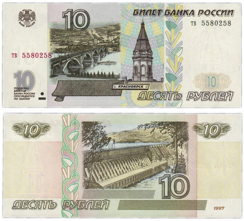 купить 10 рублей 1997 (без модификации) желтая окантовка, тип литер маленькая/маленькая