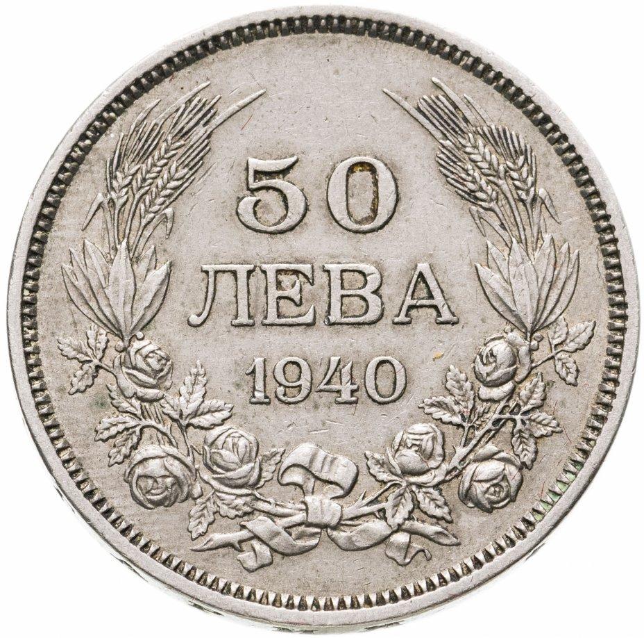 купить Болгария 50левов 1940
