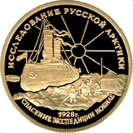 купить 100 рублей 1995 года ЛМД Нобиле Proof