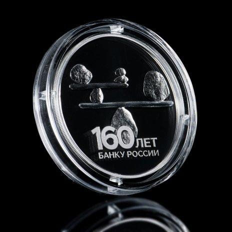 """купить 3 рубля 2020 Proof """"160-летие Банка России ЦБ (баланс)"""""""