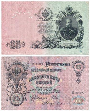 купить 25 рублей 1909 управляющий Шипов
