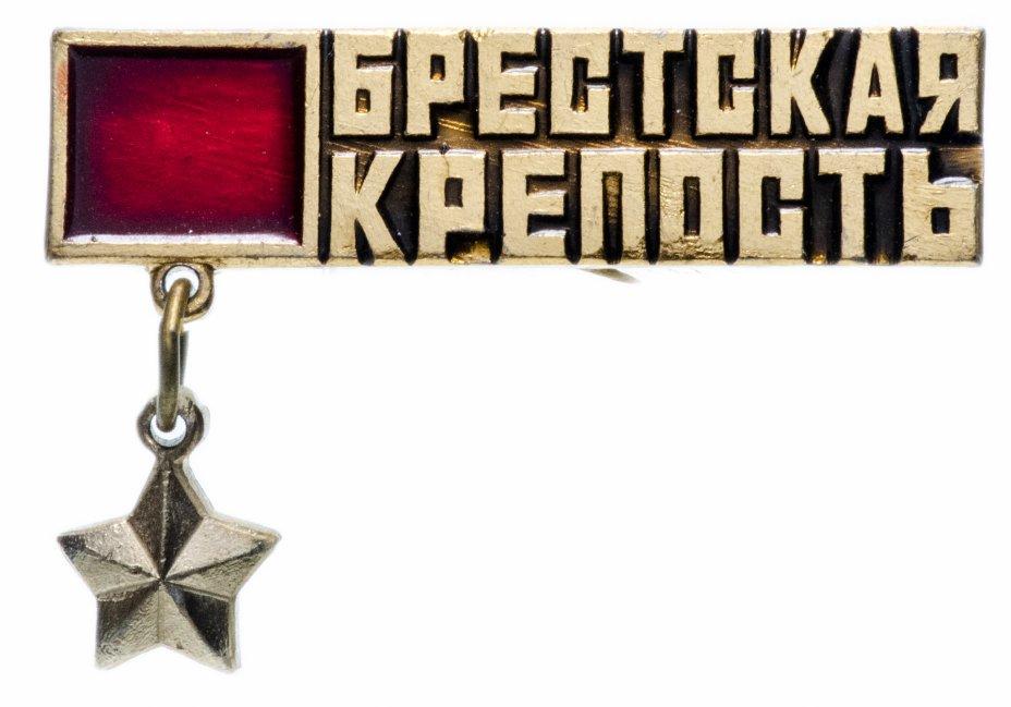 """купить Значок СССР 1976 г """"Брестская крепость"""", булавка"""