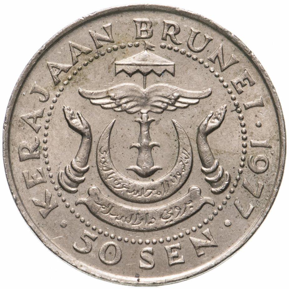 "купить Бруней 50 сенов (sen) 1977 надпись ""SULTAN HASSANAL BOLKIAH I"""