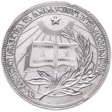купить Серебряная  школьная медаль Грузинская ССР  1945