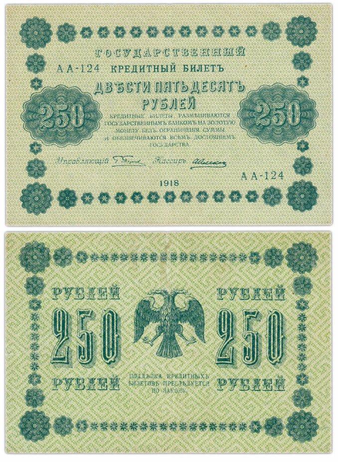 купить 250 рублей 1918 управляющий Пятаков, кассир Алексеев