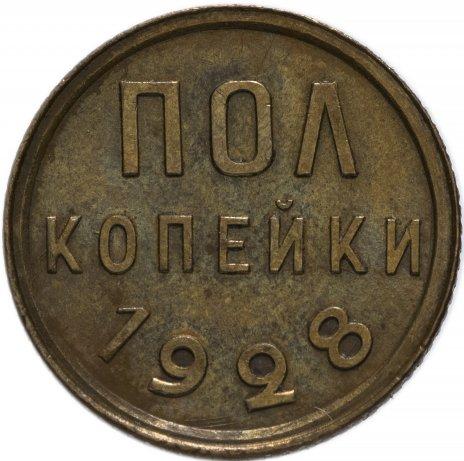 купить Полкопейки 1928