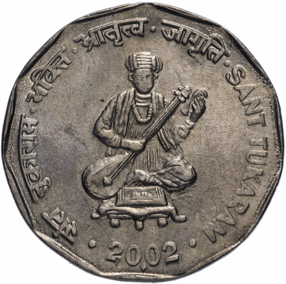"""купить Индия 2 рупии 2002 """"Святой Тукарам"""""""