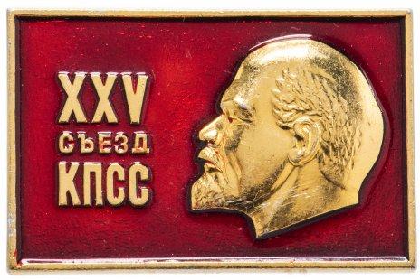"""купить Значок СССР 1976 г """"25 съезд КПСС"""", булавка"""