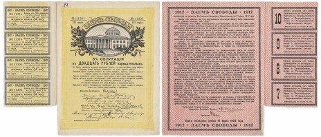 купить Заем Свободы 20 рублей 1917