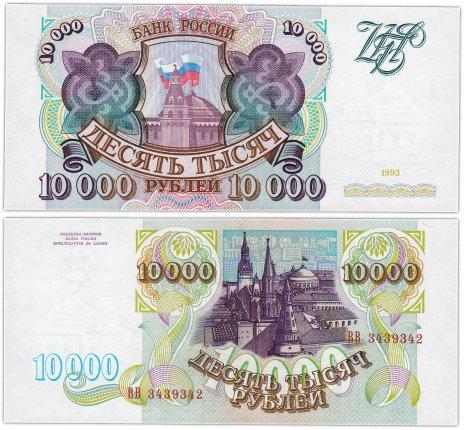 купить 10000 рублей 1993 (без модификации) ПРЕСС