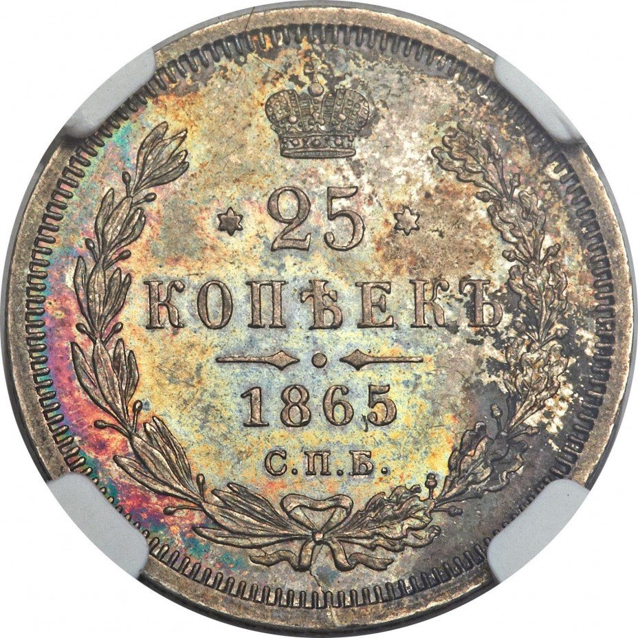 купить 25 копеек 1865 года СПБ-НФ