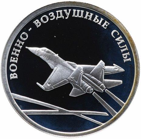 """купить 1 рубль 2009 ММД """"Военно-воздушные силы: современный реактивный самолёт"""""""