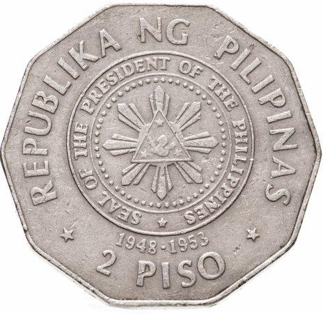 """купить Филиппины 2 песо (piso) 1990 """"100 лет со дня рождения президента Эльпидио Кирино"""""""