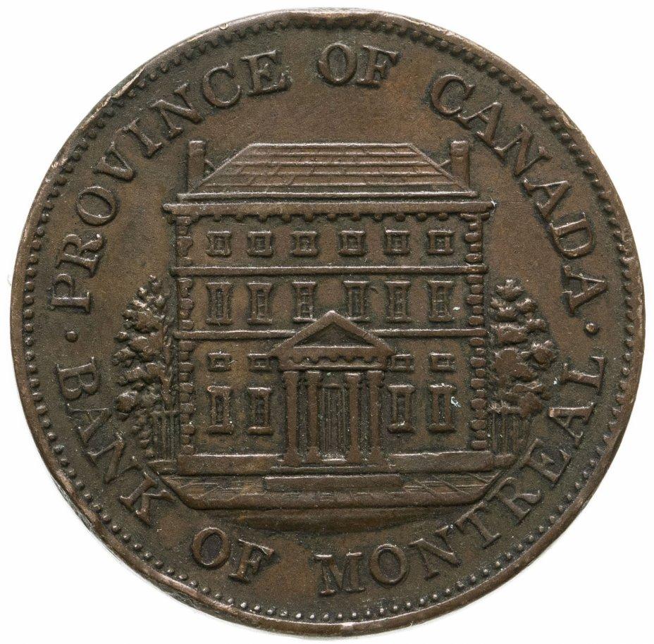 купить Канада 1/2 пенни (halfpenny) 1844 платежный жетон / токен банка Монреаля