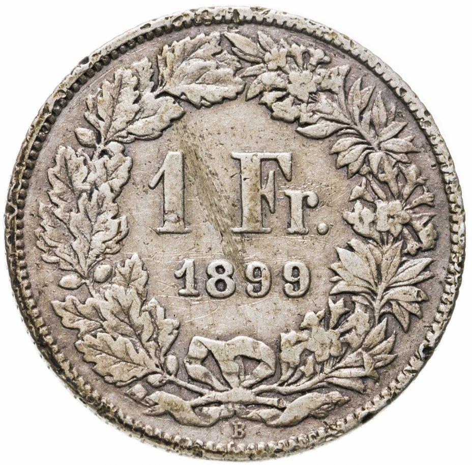 купить Швейцария 1 франк (franc) 1899